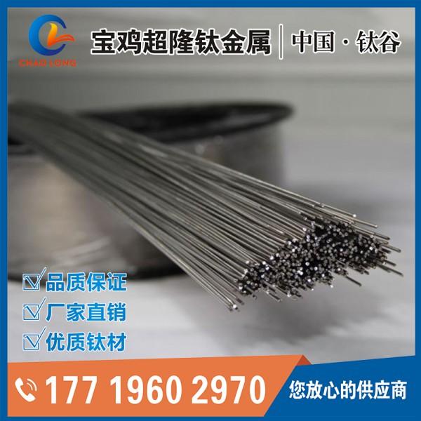 TC4钛丝加工|钛丝厂家|钛合金丝价格|宝鸡超隆钛丝供应商