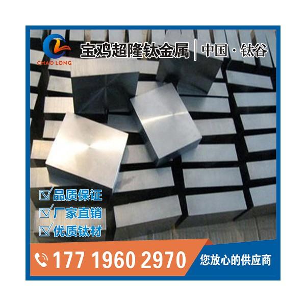 钛锻件加工-钛环报价-钛饼厂家-宝鸡钛锻件生产厂家