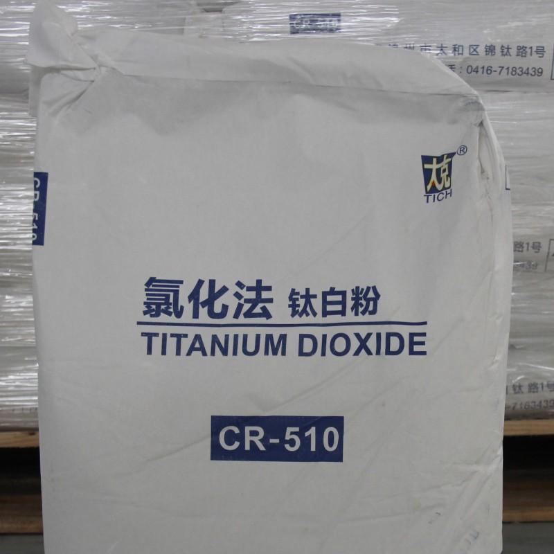 中信钛白粉CR501