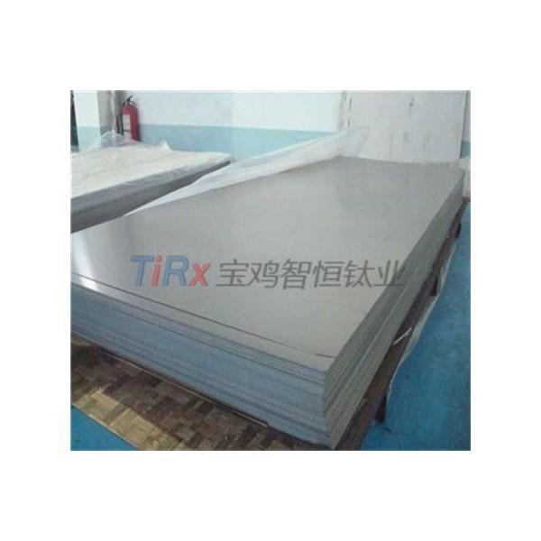 钛板 智恒钛业钛及钛合金板可定制 石油化工可用 钛板可定制