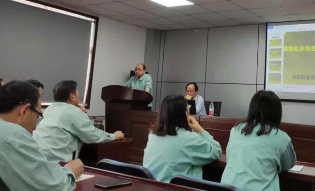 宝钛集团装备制造公司举办钛材价格分析培训会