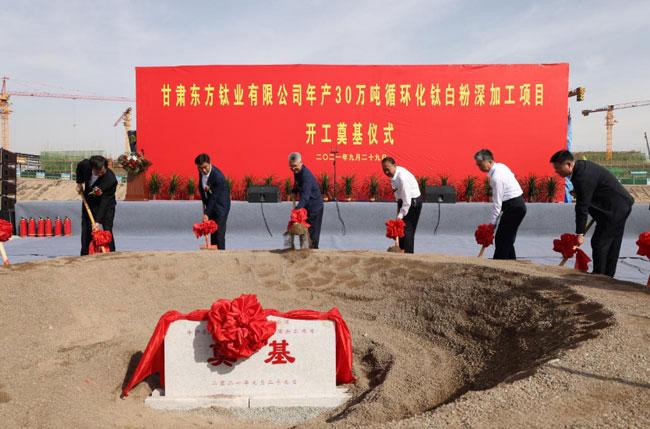 总投9.78亿,东方钛业将建全球最大钛白粉单体工厂